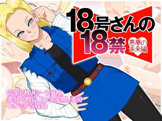 【エロ同人】18号さんの18禁 悪夢の未来編 ほかのトップ画像