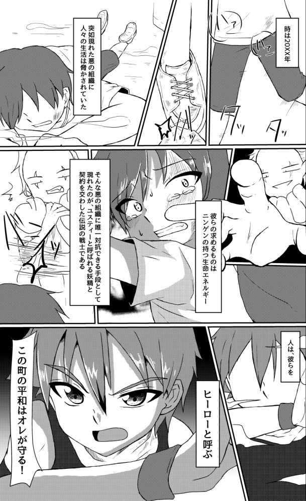 【エロ同人】少年戦士アカゼ ほかのトップ画像