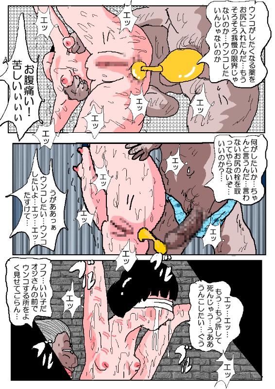 【エロ同人】新宿歌舞伎町Mビル地下三階 ほかのトップ画像