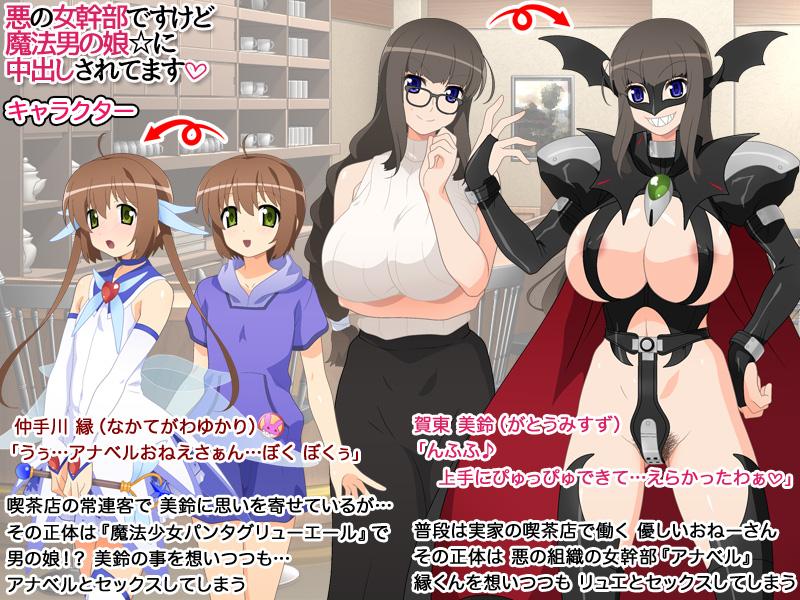 【エロ同人】悪の女幹部ですけど 魔法男の娘☆に中出しされてます ほかのトップ画像