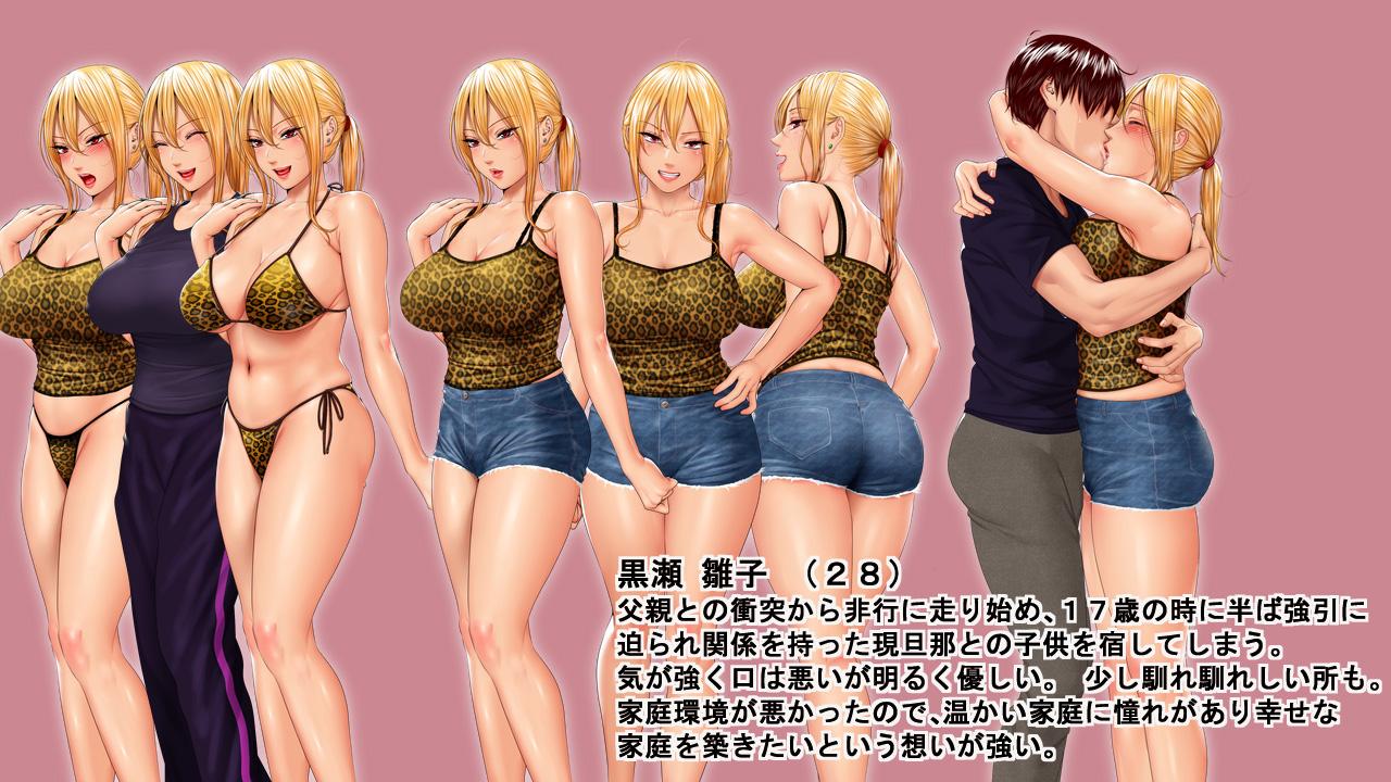 【エロ同人】元ヤンキー妻 雛子 〜心身ともに完全寝取り!〜 ほかのトップ画像