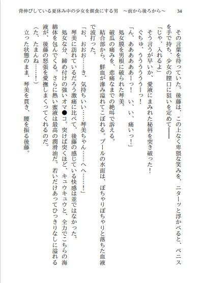 【エロ同人】背伸びしている夏休み中の少女を餌食にする男 〜前から後ろから〜 ほかのアイキャッチ画像