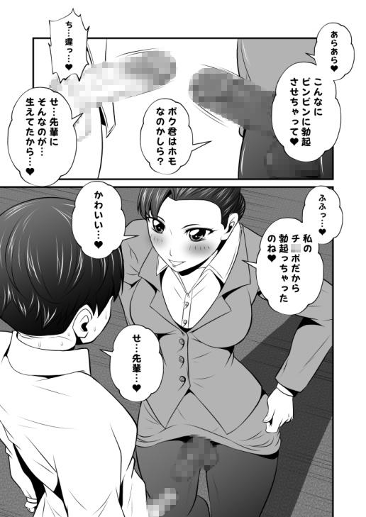 【エロ同人】ふた×ドM男Vol.9&10 ほかのトップ画像