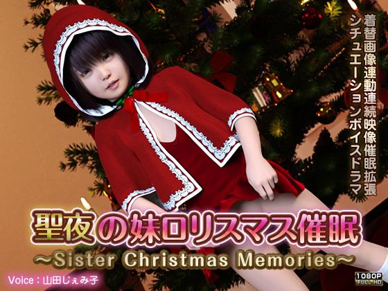 【エロ同人】聖夜の妹ロリスマス催眠 ほかのトップ画像