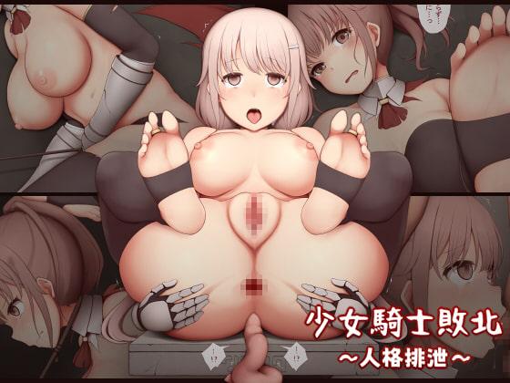 【エロ同人】少女騎士敗北5 〜人格排泄〜 ほかのアイキャッチ画像